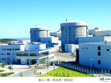 秦山三期核电站